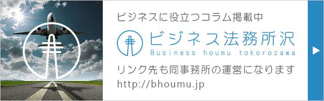 所沢で会社設立するならビジネス法務所沢