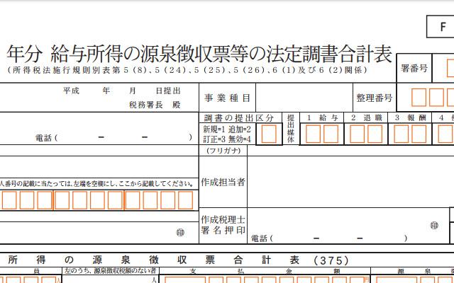 中山会計事務所の法定調書作成