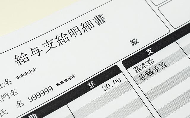 中山会計事務所の給与計算