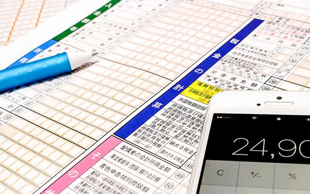 中山会計事務所の法人税申告