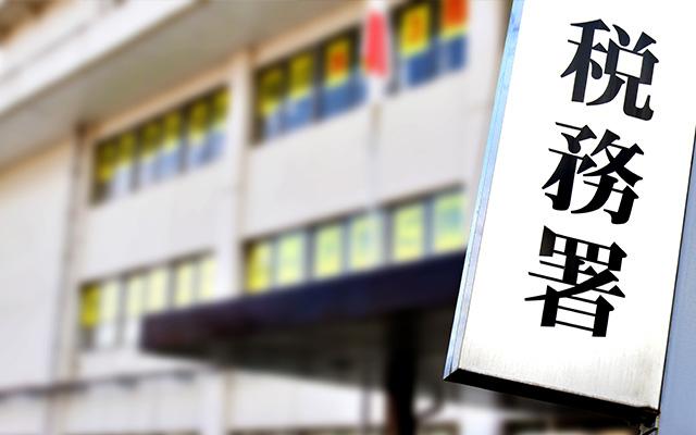 中山会計事務所の相続税申告